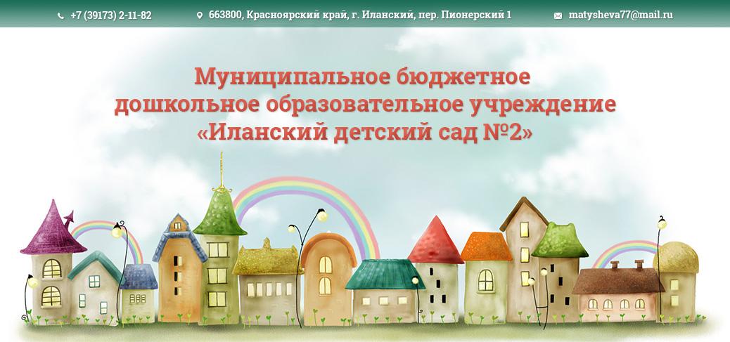 Муниципальное бюджетное дошкольное образовательное учреждение «Иланский детский сад № 2»